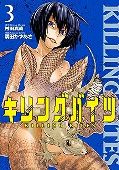 [村田真哉, 隅田かずあさ]のキリングバイツ3(ヒーローズコミックス)