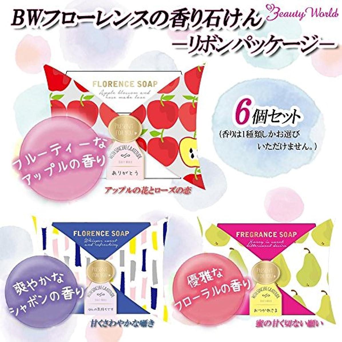 ロープバラ色挽くビューティーワールド BWフローレンスの香り石けん リボンパッケージ 6個セット ■3種類の内「FSP386?蜜の甘く切ない願い」を1点のみです