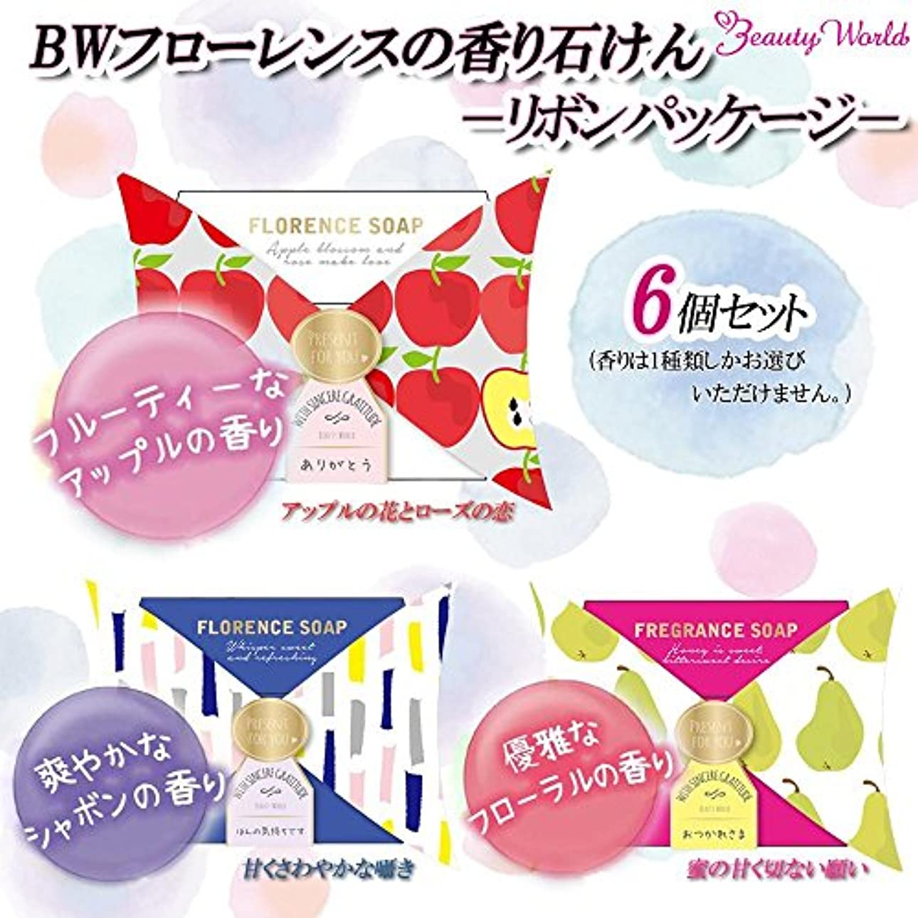教育学水平パトロールビューティーワールド BWフローレンスの香り石けん リボンパッケージ 6個セット ■3種類の内「FSP385?甘くさわやかな囁き」を1点のみです