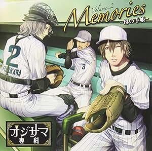 ドラマCD「オジサマ専科」Vol.2 Memories~母の手帳~
