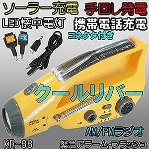 懐中電灯 手回し発電機内蔵 AM/FMラジオ ソーラー充電 携帯電話充電
