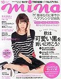 mina (ミーナ) 2014年 10月号 [雑誌]