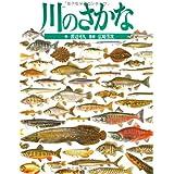 川のさかな (絵本図鑑シリーズ)