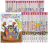 かいけつゾロリシリーズ 30周年スペシャルBセット(既刊30巻) (ポプラ社の新・小さな童話)