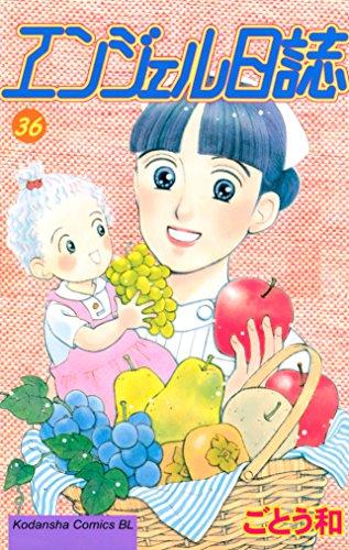 エンジェル日誌(36) (BE・LOVEコミックス)
