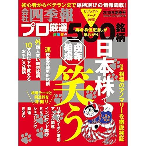 会社四季報プロ500 2018年新春号