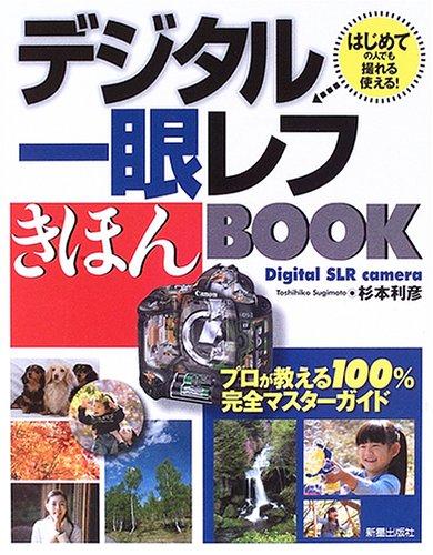 デジタル一眼レフきほんBOOK―はじめての人でも撮れる・使える!の詳細を見る