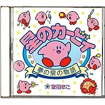 星のカービィ 〜夢の泉の物語〜