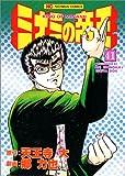 ミナミの帝王 41 (ニチブンコミックス)