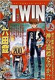 Twin 上 (バーズコミックス ルチルコレクション)