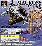 マクロス VF-X2