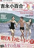 吉永小百合 -私のベスト20- DVDマガジン 2013年 6/15号 [分冊百科]