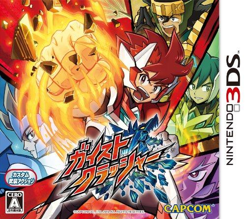 ガイストクラッシャー - 3DS