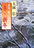名句 歌ごよみ[冬・新年] (角川文庫)