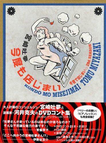 今度も店じまい 今夜で店じまい 2nd SEASON (DVD-BOOK&CD付)
