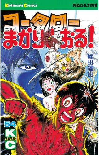 コータローまかりとおる!(54) (週刊少年マガジンコミックス)
