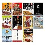 ご当地 レトルト カレー 西日本シリーズ 11種類 セット (ご当地 即席 インスタント カレー) (贈答 ギフト 景品 にも)