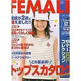 FEMALE (フィーメイル) 2006年 07月号 [雑誌]