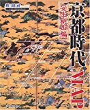 京都時代MAP 安土桃山編 (Time Trip Map)