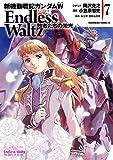 新機動戦記ガンダムW Endless Waltz 敗者たちの栄光(7) (角川コミックス・エース)