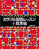 カラフル 配色レッスン +見本帖 (速習グラフィックデザイン)