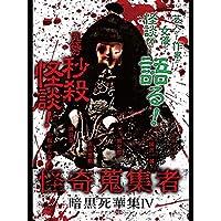 怪奇蒐集者(コレクター) 暗黒死華集Ⅳ