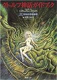 クトゥルフ神話ガイドブック―20世紀の恐怖神話