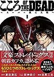 こころ オブ・ザ・デッド ~スーパー漱石大戦~(1) (アース・スターコミックス)