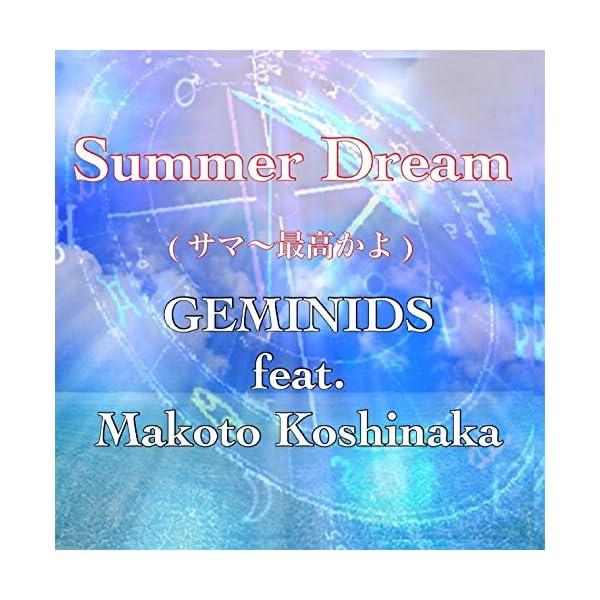 Summer Dream (サマ~最高かよ)の商品画像