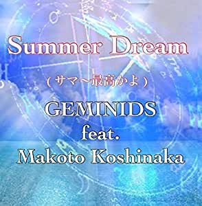 Summer Dream (サマ~最高かよ)