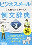 今すぐ使えるかんたん文庫 ビジネスメール 気持ちが伝わる! 例文辞典