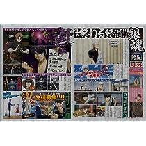 銀魂゜ マダオの新聞紙レジャーシート