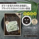Pure Smile(ピュアスマイル) エッセンスマスク 『ブラックミネラルシリーズ』 (泥) フェイスマスク パック