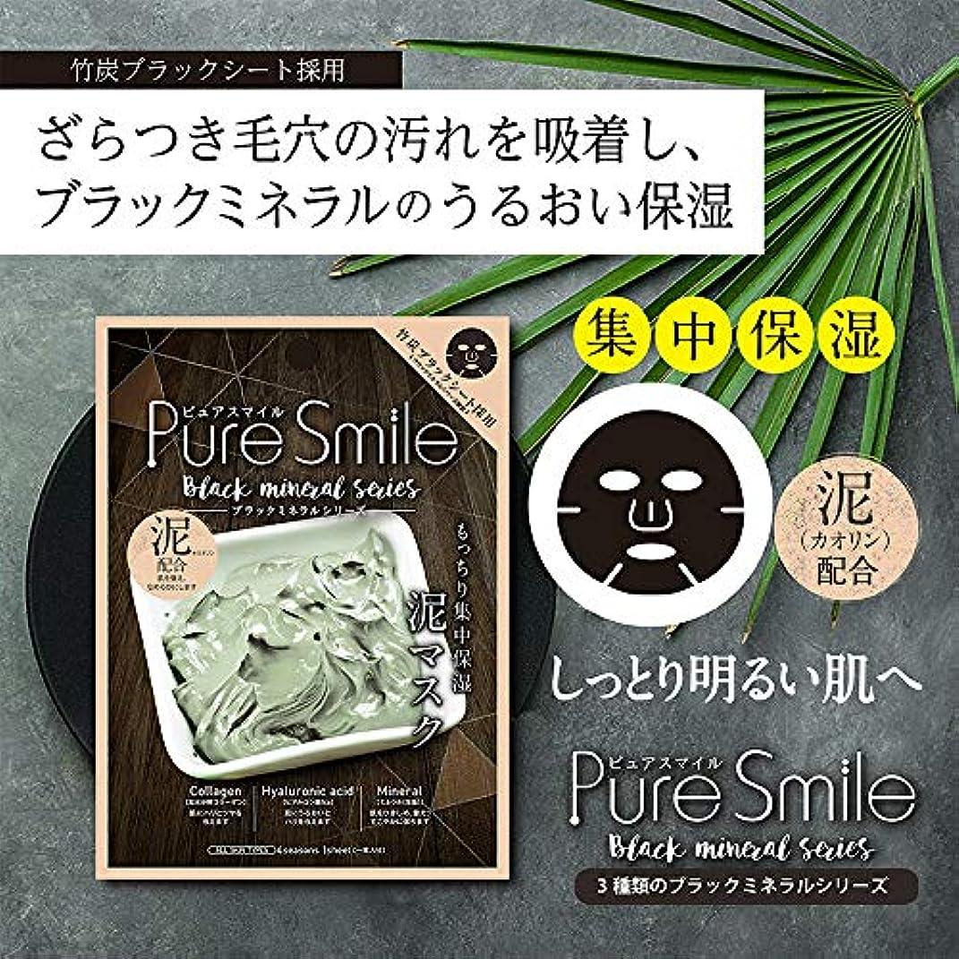 ホーン調整する統合するPure Smile(ピュアスマイル) エッセンスマスク 『ブラックミネラルシリーズ』 (泥) フェイスマスク パック