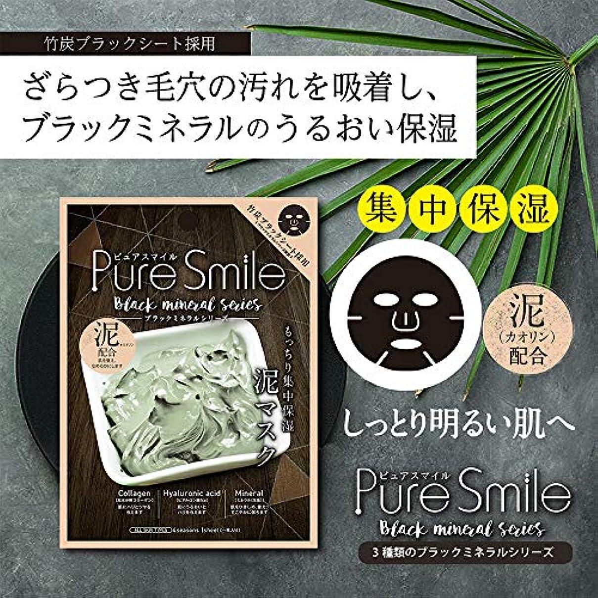 巻き取り発動機レンダリングPure Smile(ピュアスマイル) エッセンスマスク 『ブラックミネラルシリーズ』 (泥) フェイスマスク パック