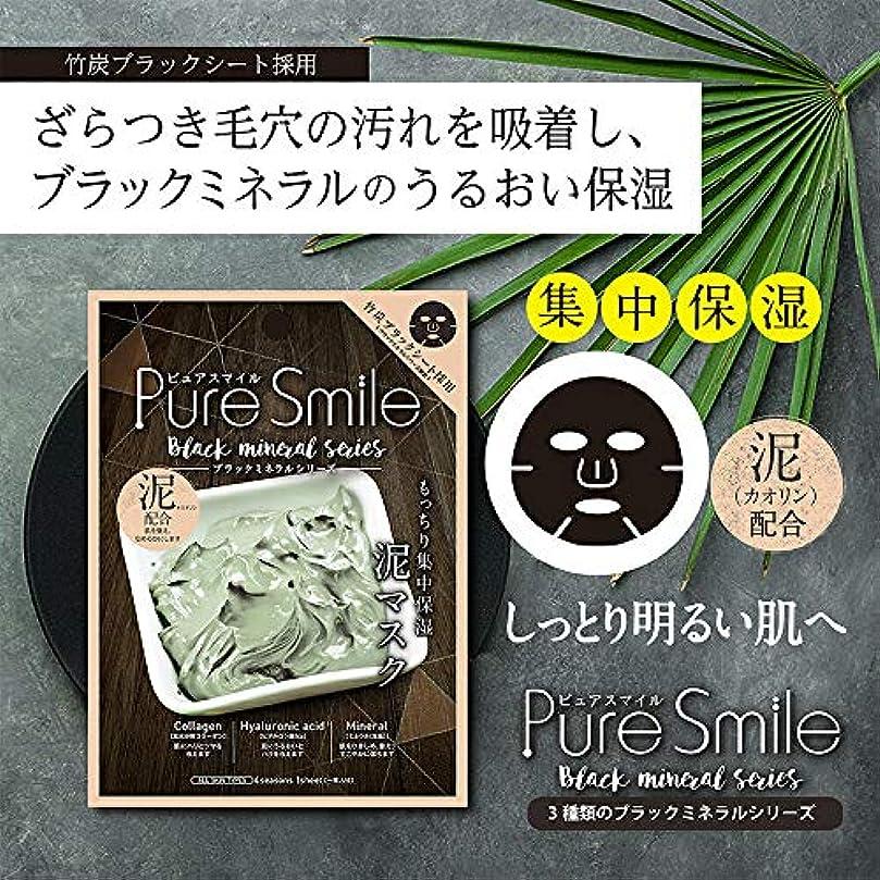 ペチュランス特徴全部Pure Smile(ピュアスマイル) エッセンスマスク 『ブラックミネラルシリーズ』 (泥) フェイスマスク パック