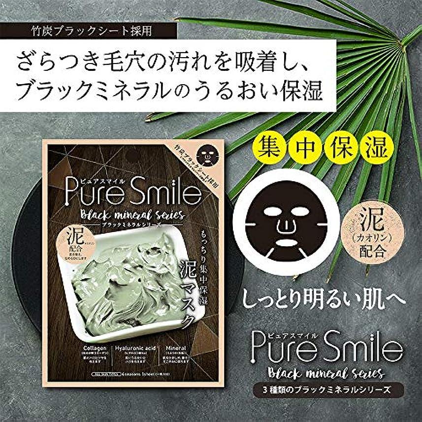 あたたかいファンネルウェブスパイダーみなすPure Smile(ピュアスマイル) エッセンスマスク 『ブラックミネラルシリーズ』 (泥) フェイスマスク パック