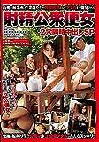 射精公衆便女 [DVD]