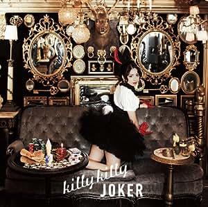 killy killy JOKER (TVアニメ「selector infected WIXOSS」オープニングテーマ) (通常盤)