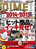 DIME (ダイム) 2015年 1月号 [雑誌]