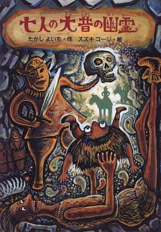七人の大昔の幽霊 (七人の七不思議シリーズ)の詳細を見る