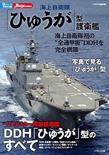 海上自衛隊「ひゅうが」型護衛艦 (イカロス・ムック 新・シリーズ世界の名艦)
