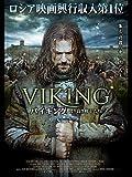 VIKING バイキング 誇り高き戦士たち(吹替版)