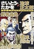 さいとう・たかを/池波正太郎時代劇画ワイドセレクション 炎之章 (SPコミックス SPポケットワイド)
