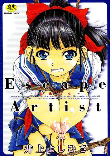 [井上よしひさ] Escape artist―脱出少女