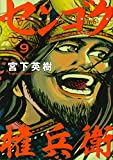 センゴク権兵衛(9) (ヤンマガKCスペシャル)