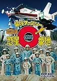 冒険ファミリー ここは惑星0番地 DVD-BOX デジタルリマスター版/