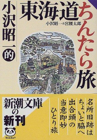 小沢昭一的 東海道ちんたら旅 (新潮文庫)の詳細を見る