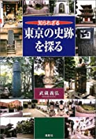 知られざる東京の史跡を探る