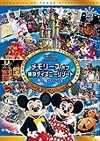 メモリーズ オブ 東京ディズニーリゾート 夢と魔法の25年 パレード&スペシャルイベント編[DVD]